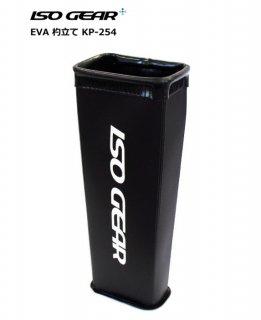 イソギア (ISO GEAR) EVA 杓立て KP-254 ブラック / SALE10 【本店特別価格】