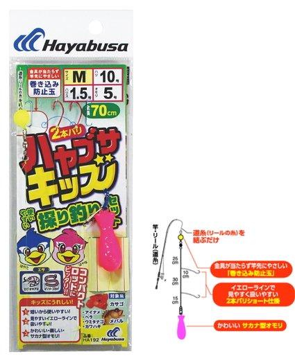 ハヤブサ 使いやすい探り釣りセット 2本鈎1セット HA192 Mサイズ