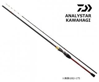 ダイワ アナリスター カワハギ 91-172・E / 船竿(お取り寄せ商品)