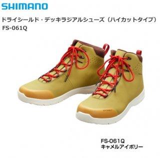 シマノ ドライシールド・デッキラジアルシューズ(ハイカットタイプ)FS-061Q キャメルアイボリー 25.5cm