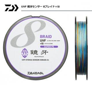 ダイワ UVF 鏡牙センサー 8ブレイド+Si 1.5号 (24lb) 200m / PEライン