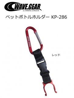 ウェーブギア WG ペットボトルホルダー KP-286 レッド / SALE10