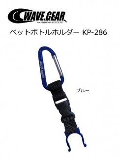 ウェーブギア WG ペットボトルホルダー KP-286 ブルー / SALE10