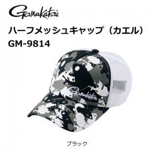 がまかつ ハーフメッシュキャップ (カエル) GM-9814 ブラック LLサイズ