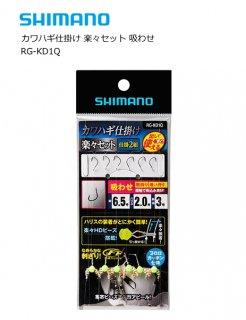 シマノ カワハギ仕掛け 楽々セット 吸わせ RG-KD1Q 7.5号 (ハリ7.5号/ハリス2.5号/幹糸3号)  (メール便可)