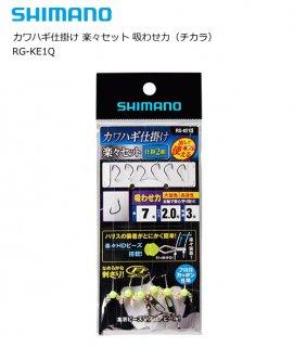 シマノ カワハギ仕掛け 楽々セット 吸わせ力(チカラ) RG-KE1Q 7.5号 (ハリ7.5号/ハリス2.5号/幹糸3号)   (メール便可)