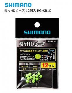 シマノ 楽々HDビーズ 12個入 RG-KB1Q / カワハギ仕掛 (メール便可)