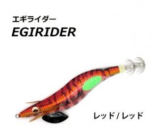 アライブ エギライダー ラトルモデル 2.5号 レッド/レッド / エギング・餌木 / SALE10 (メール便可)