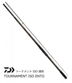 ダイワ トーナメント ISO 3-53 遠投/ 磯竿 (D01) (O01) 【本店特別価格】