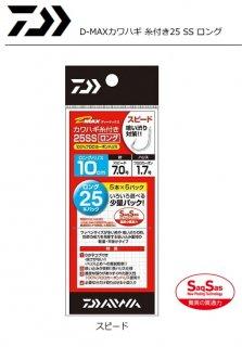 ダイワ D-MAXカワハギ 糸付き25 SS ロング スピード 6.5 / 皮ハギ 仕掛け (メール便可)