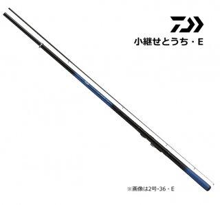 ダイワ 小継せとうち 3号-33・E / 万能竿(お取り寄せ商品)