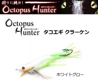 オクトパスハンター タコエギ クラーケン 4.5号 ホワイトグロー  / SALE