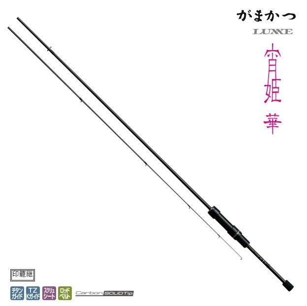 がまかつ ラグゼ 宵姫 (よいひめ) 華 S63UL-solid / アジングロッド