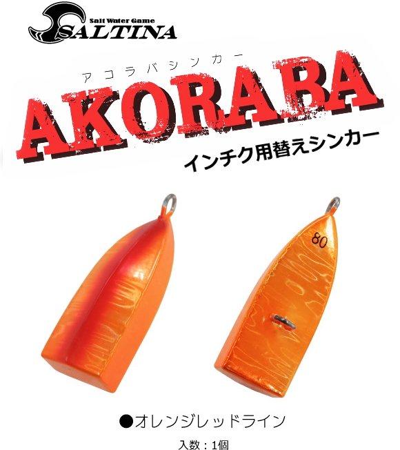 インチク 根魚用替え鉛 ソルティナ アコラバシンカー 100g オレンジレッドライン / SALE10