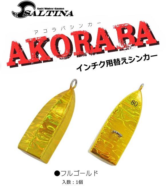 インチク 根魚用替え鉛 ソルティナ アコラバシンカー 100g フルゴールド / SALE10