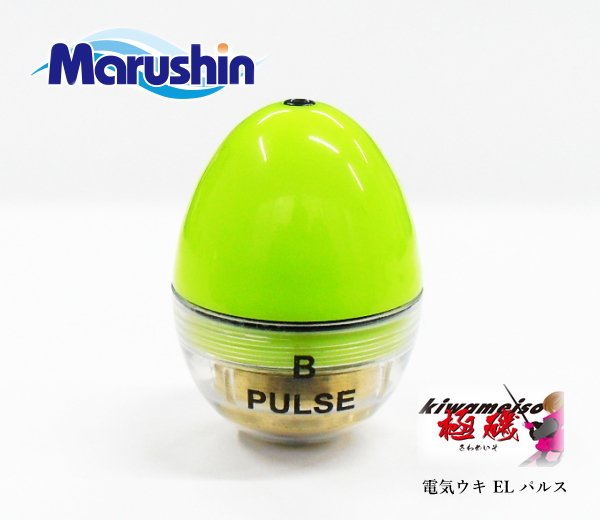 電気ウキ マルシン漁具 ELパルス (2B イエロー)  / SALE10