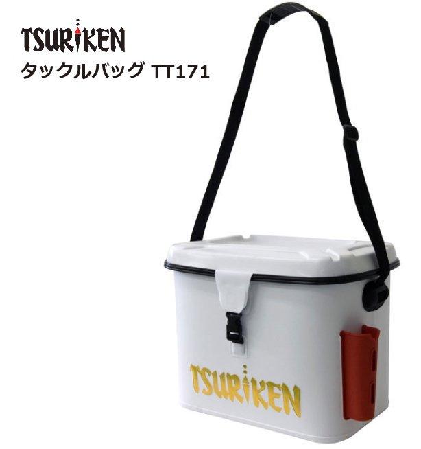 釣研 タックルバッグ TT171