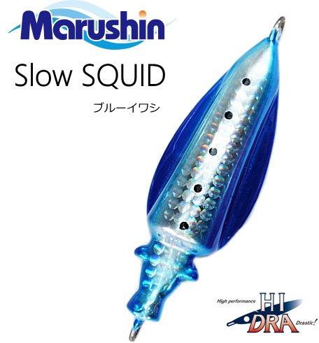 スロージグ マルシン漁具 スロースクイッド 160g ブルーイワシ / メタルジグ / SALE10