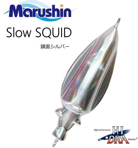 スロージグ マルシン漁具 スロースクイッド 200g 鏡面シルバー / メタルジグ / SALE10