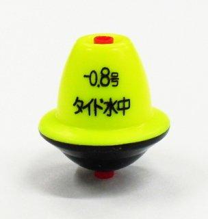 釣研 タイド水中 -0.8号 / 水中ウキ (メール便可)(お取り寄せ商品)