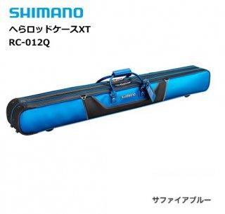 シマノ へらロッドケースXT RC-012Q サファイアブルー 2層 / へらぶな用品 (O01) (S01) (大型商品 代引不可) 【本店特別価格】