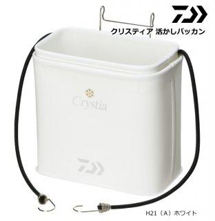 ダイワ クリスティア 活かしバッカン H21(A) ホワイト