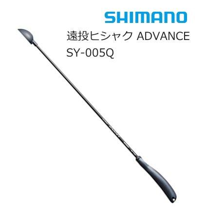 シマノ 遠投ヒシャク アドバンス SY-005Q ブラック Mカップ 72cm