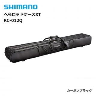シマノ へらロッドケースXT RC-012Q カーボンブラック 2層 / へらぶな用品(お取り寄せ商品) (大型商品 代引不可) 【本店特別価格】