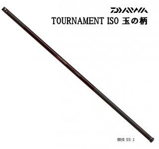 ダイワ トーナメント磯 玉の柄 競技55・J(お取り寄せ商品) 【本店特別価格】