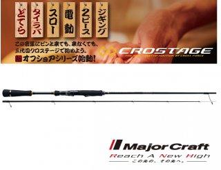 メジャークラフト 「三代目」 クロステージ ティップラン CRXJ-S682M/TE   (お取り寄せ商品) 【本店特別価格】