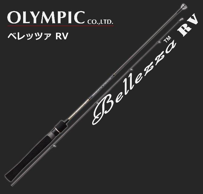 オリムピック グラファイトリーダー ベレッツァ RV GLBRS-602XUL-T (スピニング) / トラウトロッド [お取り寄せ商…