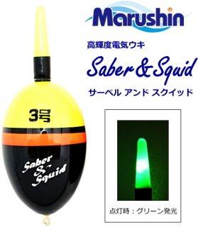 電気ウキ マルシン漁具 サーベル アンド スクイッド 3号 イエロー / SALE10