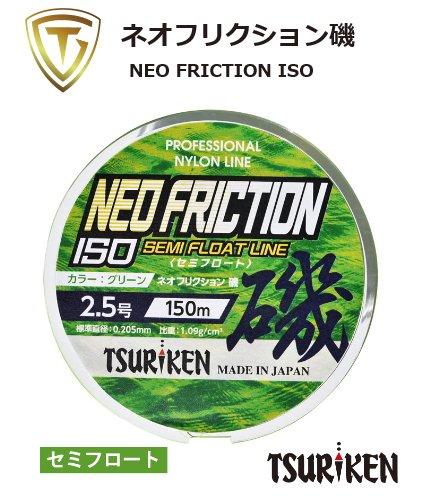 釣研 ネオフリクション磯 セミフロート 150m 2.5号 / ナイロンライン