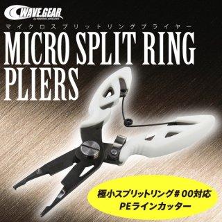 ウェーブギア マイクロスプリットリングプライヤー KP-307 / SALE10