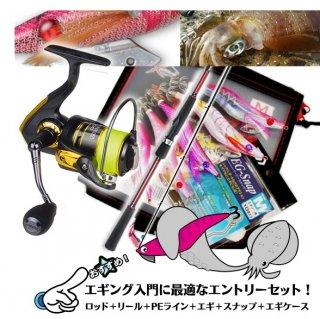 厳選 エギング セット3 (8.0ftタイプ) / ロッド+リール+エギ他 釣場に直行!9点セット / SALE10