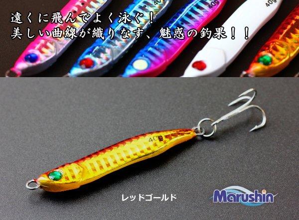 メタルジグ マルシン漁具 GTO 40g レッドゴールド / SALE