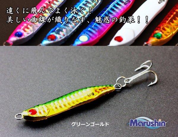 メタルジグ マルシン漁具 GTO 40g グリーンゴールド / SALE