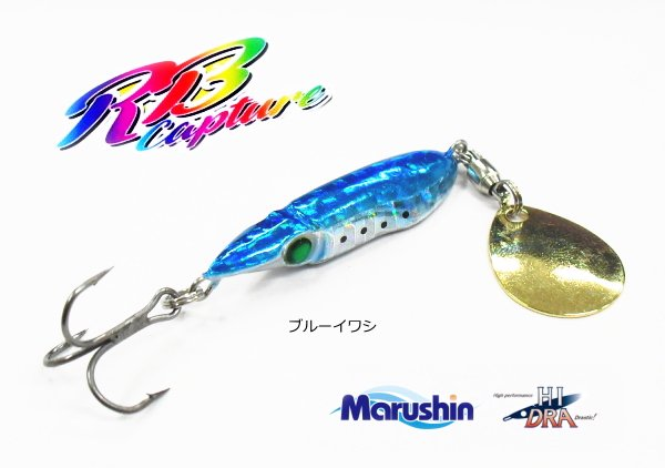 根魚用メタルジグ マルシン漁具 RBキャプチャー 12g ブルーイワシ / SALE