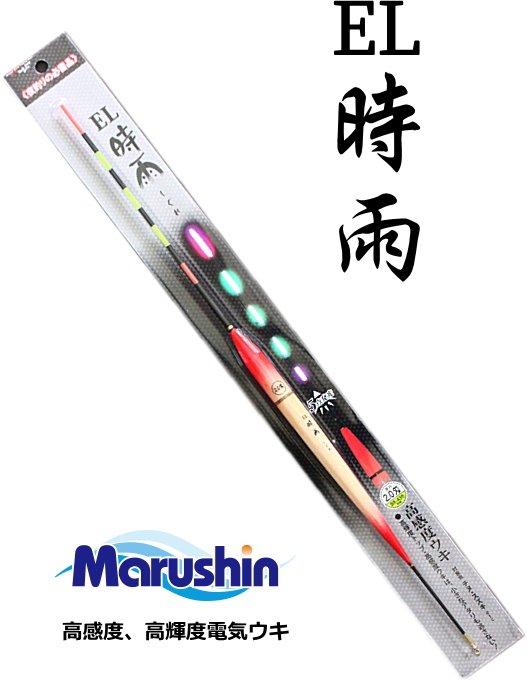 電気ウキ マルシン漁具 EL 時雨 (ELしぐれ)  環付き遊動タイプ 1.0号 / SALE