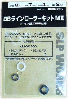 ダイワ / グローブライド SLPW BBラインローラーキット MII(お取り寄せ商品)