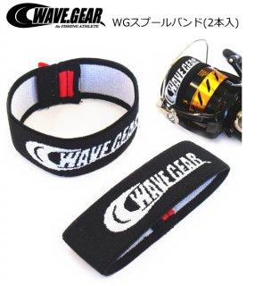 ウェーブギア WGスプールバンド (2本入) Sサイズ / SALE10