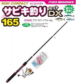 プロマリン ミニコンパクト サビキ釣りセットDX 165 / SALE10