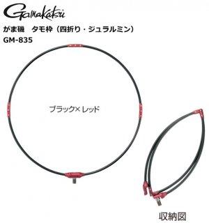 がまかつ がま磯 タモ枠 (四折り・ジュラルミン) GM-835 (40cm/ブラック×レッド) (送料無料)