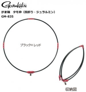 がまかつ がま磯 タモ枠 (四折り・ジュラルミン) GM-835 (50cm/ブラック×レッド) (送料無料) 【本店特別価格】