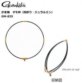 がまかつ がま磯 タモ枠 (四折り・ジュラルミン) GM-835 (50cm/ブラック×ゴールド) (送料無料)