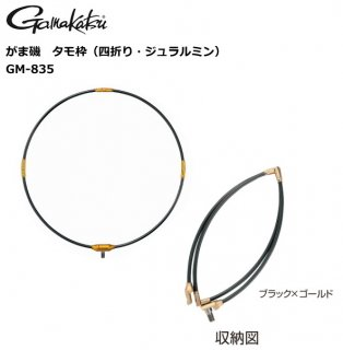 がまかつ がま磯 タモ枠 (四折り・ジュラルミン) GM-835 (55cm/ブラック×ゴールド) (送料無料)