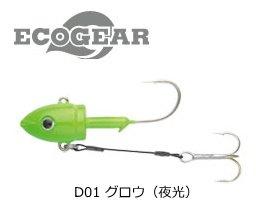 マルキュー エコギア 3Dジグヘッド 30g (2ケ入) D01 グロウ(夜光) (メール便可)