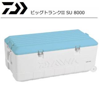 ダイワ ビッグトランク2 S 8000 / クーラーボックス (大型商品 代引不可)
