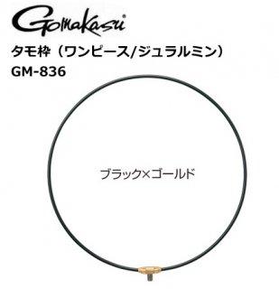 がまかつ がま磯 タモ枠 (ワンピース・ジュラルミン) GM-836 (50cm/ブラック×ゴールド)