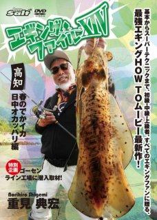 DVD 重見典宏・エギングファイル14 (メール便可)